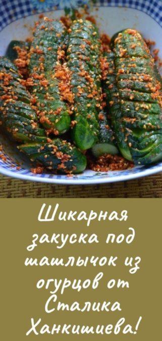 Шикарная закуска под шашлычок из огурцов от Сталика Ханкишиева!