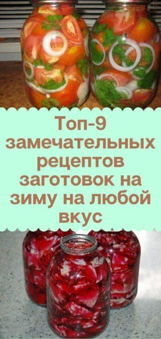 Топ-9 замечательных рецептов заготовок на зиму на любой вкус