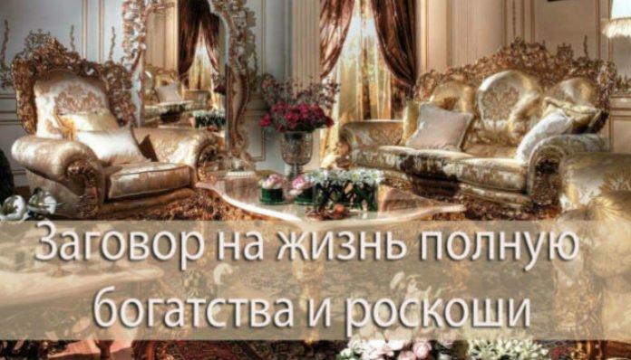 Старый заговор на привлечение в жизнь богатства и удачи