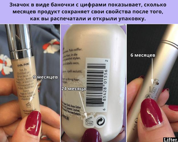 Знак, который вы никогда не замечали на упаковках с косметикой, а зря...