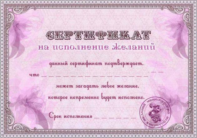 Сертификат на осуществление вашей мечты. Просто заберите