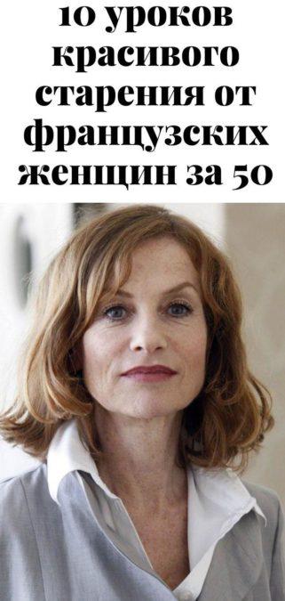 10 уроков красивого старения от французских женщин за 50