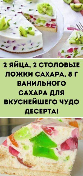 2 яйца, 2 столовые ложки сахара, 8 г ванильного сахара для вкуснейшего чудо десерта!