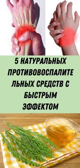 5 натуральных противовоспалительных средств с быстрым эффектом