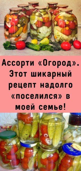 Ассорти «Огород». Этот шикарный рецепт надолго «поселился» в моей семье!