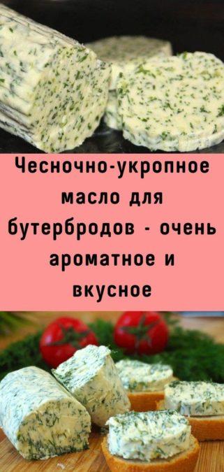 Чесночно-укропное масло для бутербродов - очень ароматное и вкусное