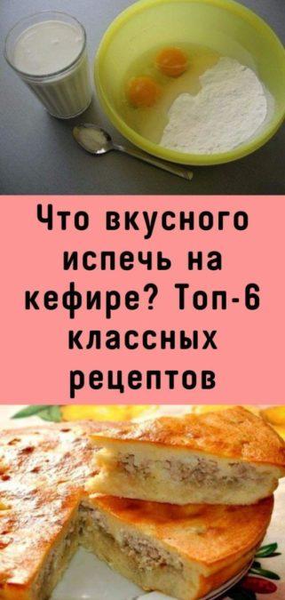 Что вкусного испечь на кефире? Топ-6 классных рецептов
