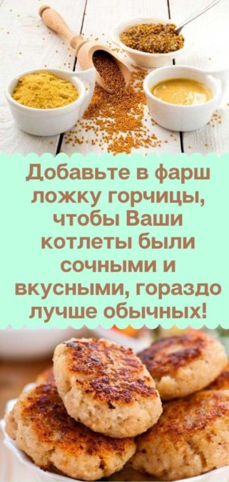 Добавьте в фарш ложку горчицы, чтобы Ваши котлеты были сочными и вкусными, гораздо лучше обычных!