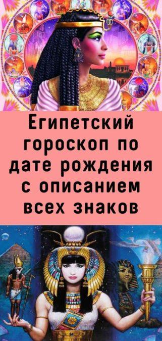 Египетский гороскоп по дате рождения с описанием всех знаков