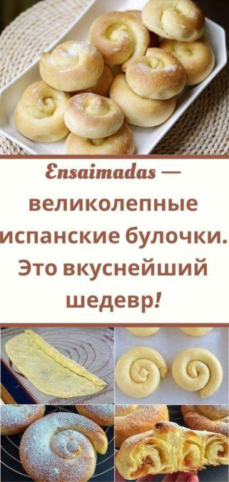 Ensaimadas — великолепные испанские булочки. Это вкуснейший шедевр!