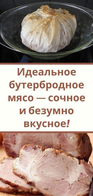 Идеальное бутербродное мясо — сочное и безумно вкусное!