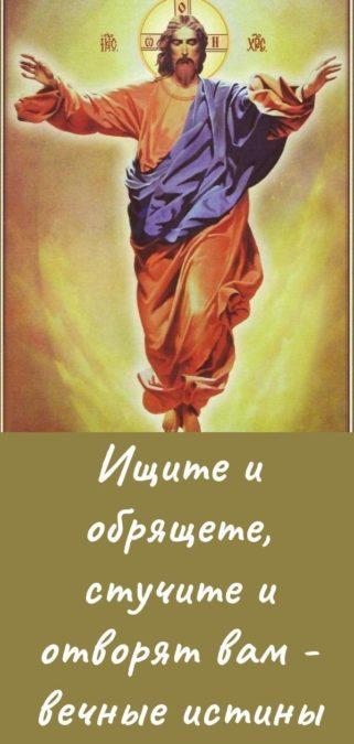 Ищите и обрящете, стучите и отворят вам - вечные истины
