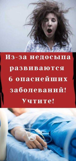 Из-за недосыпа развиваются 6 опаснейших заболеваний! Учтите!