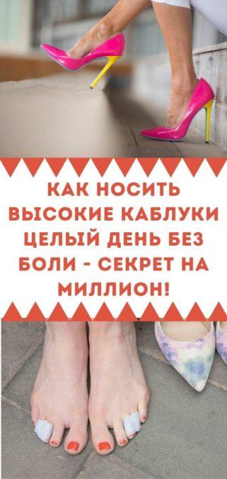 Как носить высокие каблуки целый день без боли - секрет на миллион!