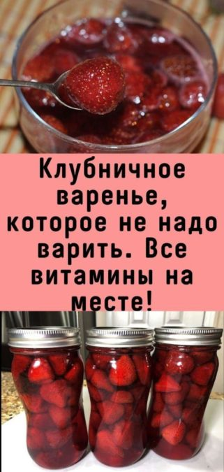 Клубничное варенье, которое не надо варить. Все витамины на месте!
