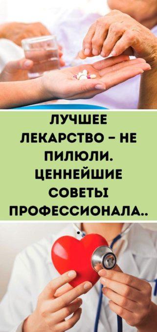 Лучшее лекарство — не пилюли. Ценнейшие советы профессионала...
