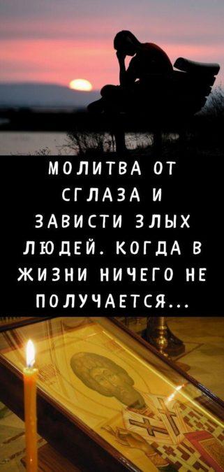 Молитва от сглаза и зависти злых людей. Когда в жизни ничего не получается...