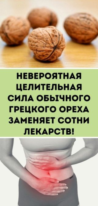 Невероятная целительная сила обычного грецкого ореха заменяет сотни лекарств!