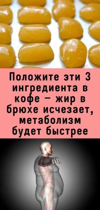 Положите эти 3 ингредиента в кофе — жир в брюхе исчезает, метаболизм будет быстрее