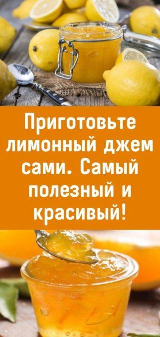 Приготовьте лимонный джем сами. Самый полезный и красивый!