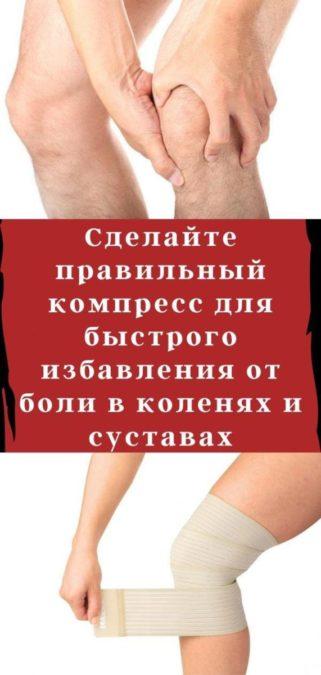 Сделайте правильный компресс для быстрого избавления от боли в коленях и суставах