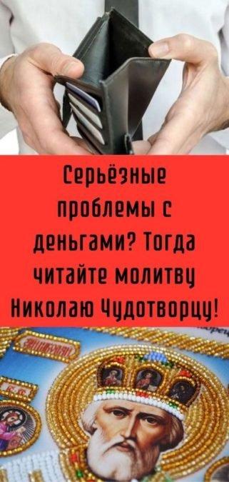 Серьёзные проблемы с деньгами? Тогда читайте молитву Николаю Чудотворцу!