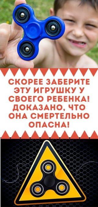 Скорее заберите эту игрушку у своего ребенка! Доказано, что она смертельно опасна!
