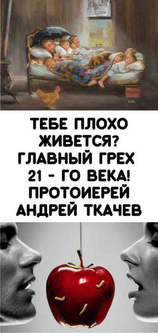 Тебе плохо живется? Главный грех 21 - го века! Протоиерей Андрей Ткачев