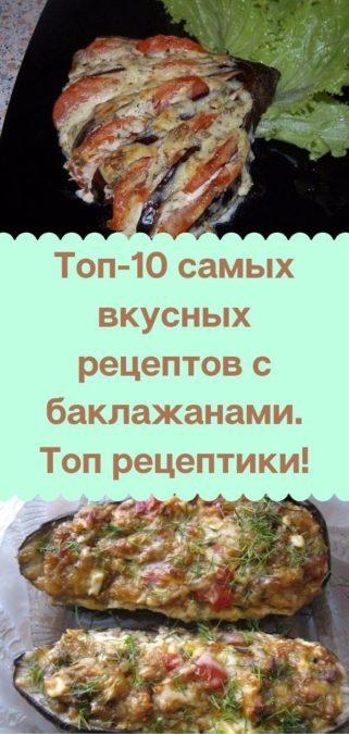 Топ-10 самых вкусных рецептов с баклажанами. Топ рецептики!