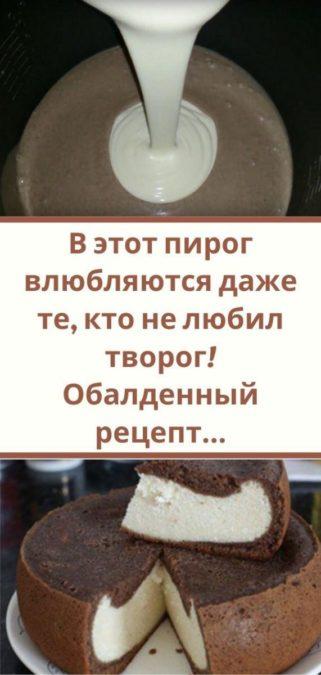 В этот пирог влюбляются даже те, кто не любил творог! Обалденный рецепт…