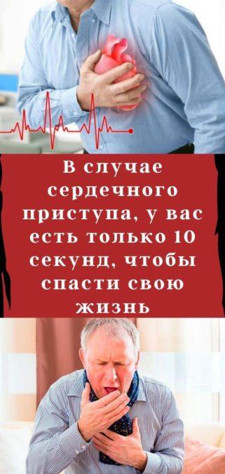 В случае сердечного приступа, у вас есть только 10 секунд, чтобы спасти свою жизнь