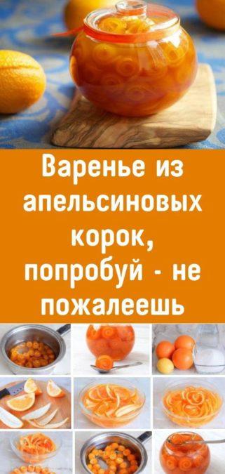 Варенье из апельсиновых корок, попробуй - не пожалеешь