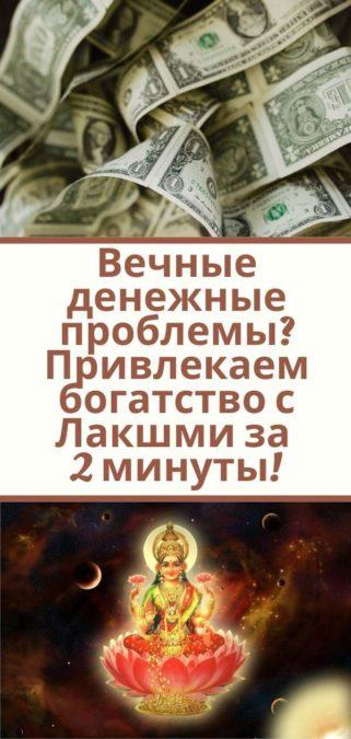 Вечные денежные проблемы? Привлекаем богатство с Лакшми за 2 минуты!