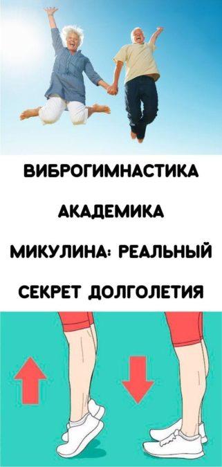 Виброгимнастика академика Микулина: реальный секрет долголетия