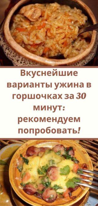 Вкуснейшие варианты ужина в горшочках за 30 минут: рекомендуем попробовать!