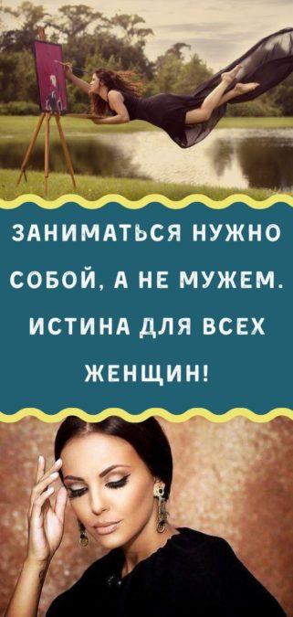 Заниматься нужно собой, а не мужем. Истина для всех женщин!