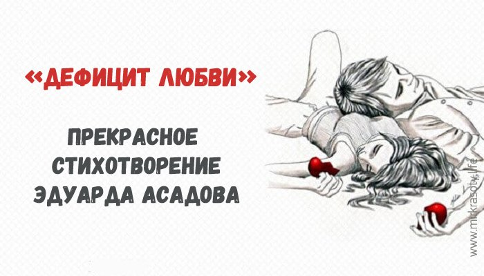 Мудрое душевное стихотворение Э. Асадова «Дефицит любви». Браво!