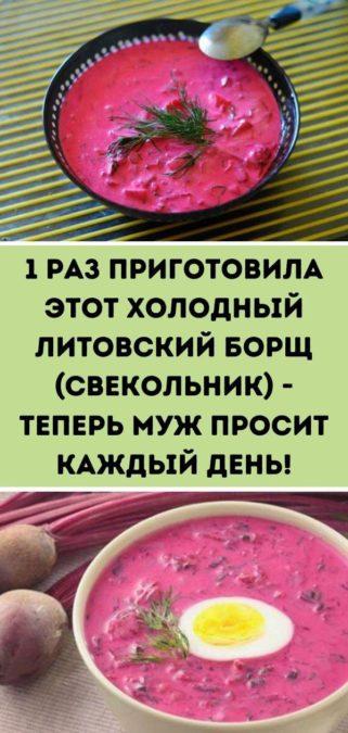 1 раз приготовила этот холодный литовский борщ (Свекольник) - теперь муж просит каждый день!