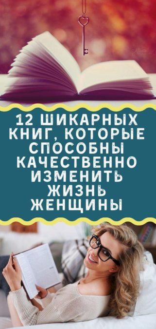 12 шикарных книг, которые способны качественно изменить жизнь женщины