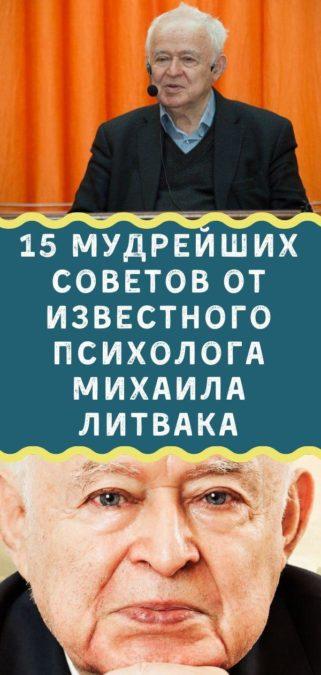 15 мудрейших советов от известного психолога Михаила Литвака