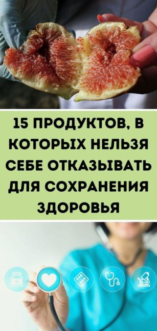 15 продуктов, в которых нельзя себе отказывать для сохранения здоровья