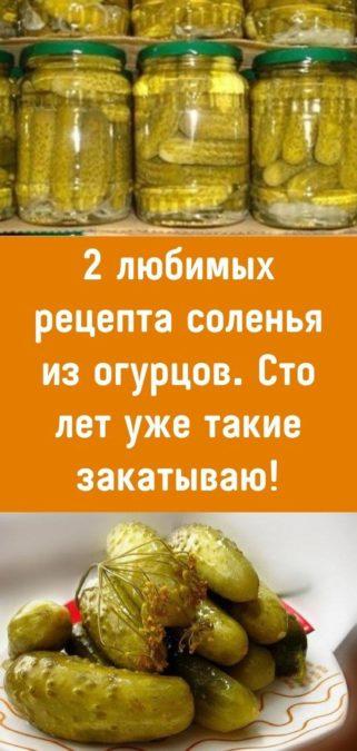 2 любимых рецепта соленья из огурцов. Сто лет уже такие закатываю!