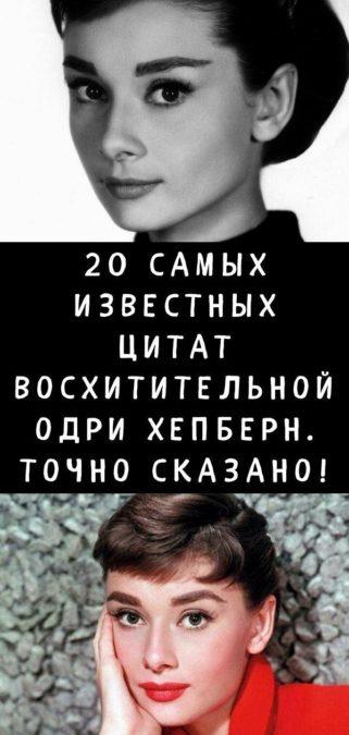 20 самых известных цитат восхитительной Одри Хепберн. Точно сказано!