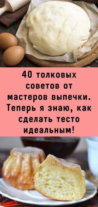 40 толковых советов от мастеров выпечки. Теперь я знаю, как сделать тесто идеальным!