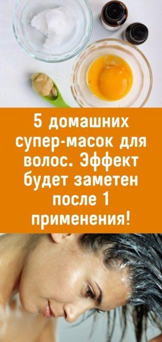 5 домашних супер-масок для волос. Эффект будет заметен после 1 применения!