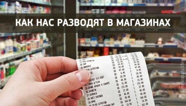 Это должен знать каждый: как нас обманывают в магазинах! Расскажите всем!