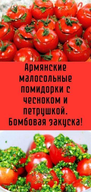 Армянские малосольные помидорки с чесноком и петрушкой. Бомбовая закуска!
