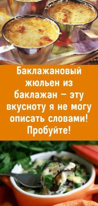 Баклажановый жюльен из баклажан — эту вкусноту я не могу описать словами! Пробуйте!
