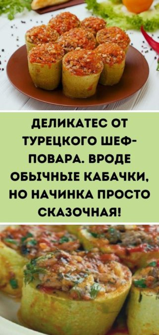 Деликатес от турецкого шеф-повара. Вроде обычные кабачки, но начинка просто сказочная!