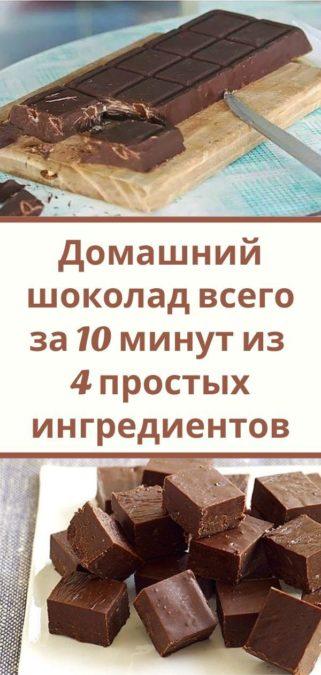 Домашний шоколад всего за 10 минут из 4 простых ингредиентов